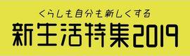 【楽天市場】新生活特集2019!インテリアや家具・家電など新生活の必需品が大集合!