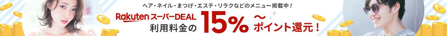 【15%~ポイント還元!】楽天ビューティの「楽天スーパーDEAL」は高ポイント還元のサービス!ネット予約した対象メニューの施術金額の一部がポイントで還元される仕組みです。楽天会員なら誰でも対象、エントリーも必要ありません。あなたにピッタリの美容室・美容院・ヘアサロンをお得に!