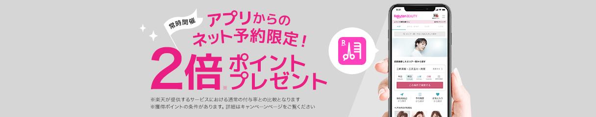 【アプリ限定】ネット予約で2倍ポイントプレゼント!