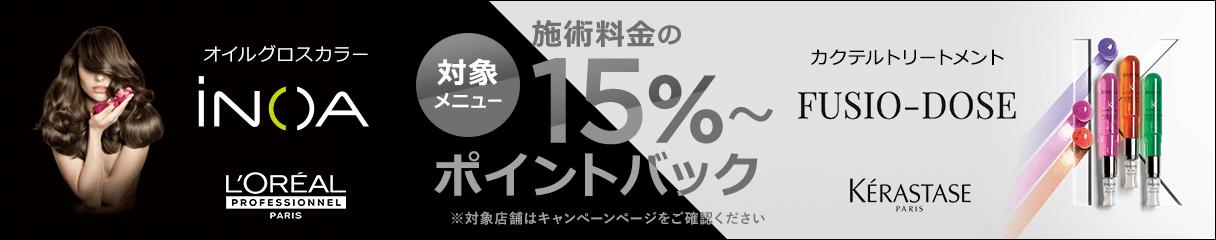 【LOREAL】オイルグロスカラー & カクテルトリートメント 施術料金の15%〜ポイントバック