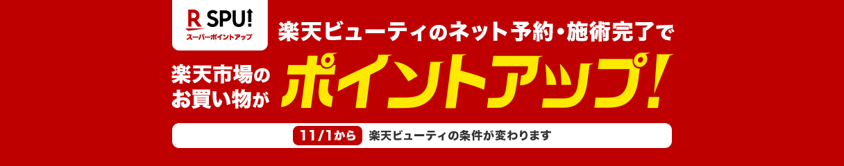 【SPU】楽天ビューティ月1回3,000円(税込)以上のネット予約&施術完了でポイント+1倍